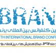 کارگاه برندسازی از طریق رسانه های اجتماعی توط مجید کثیری در هشتمین کنفرانس برند