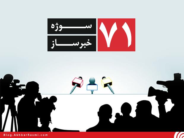 ایده هایی برای تولید خبر از شرکت و یا سازمان شما: ۷۱ سوژه خبرساز