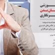 کارگاه آموزش تحلیل زبان بدن برای خبرنگاری و خبرنگاران در مصاحبه