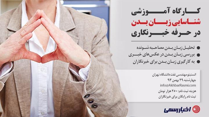 اخبار رسمی کارگاه کاربردی تحلیل زبان بدن در حرفه خبرنگاری برگزار می کند زبان بدن اخبار رسمی کارگاه کاربردی تحلیل زبان بدن در حرفه خبرنگاری برگزار می کند AkhbarRasmi Body Language for Journalists