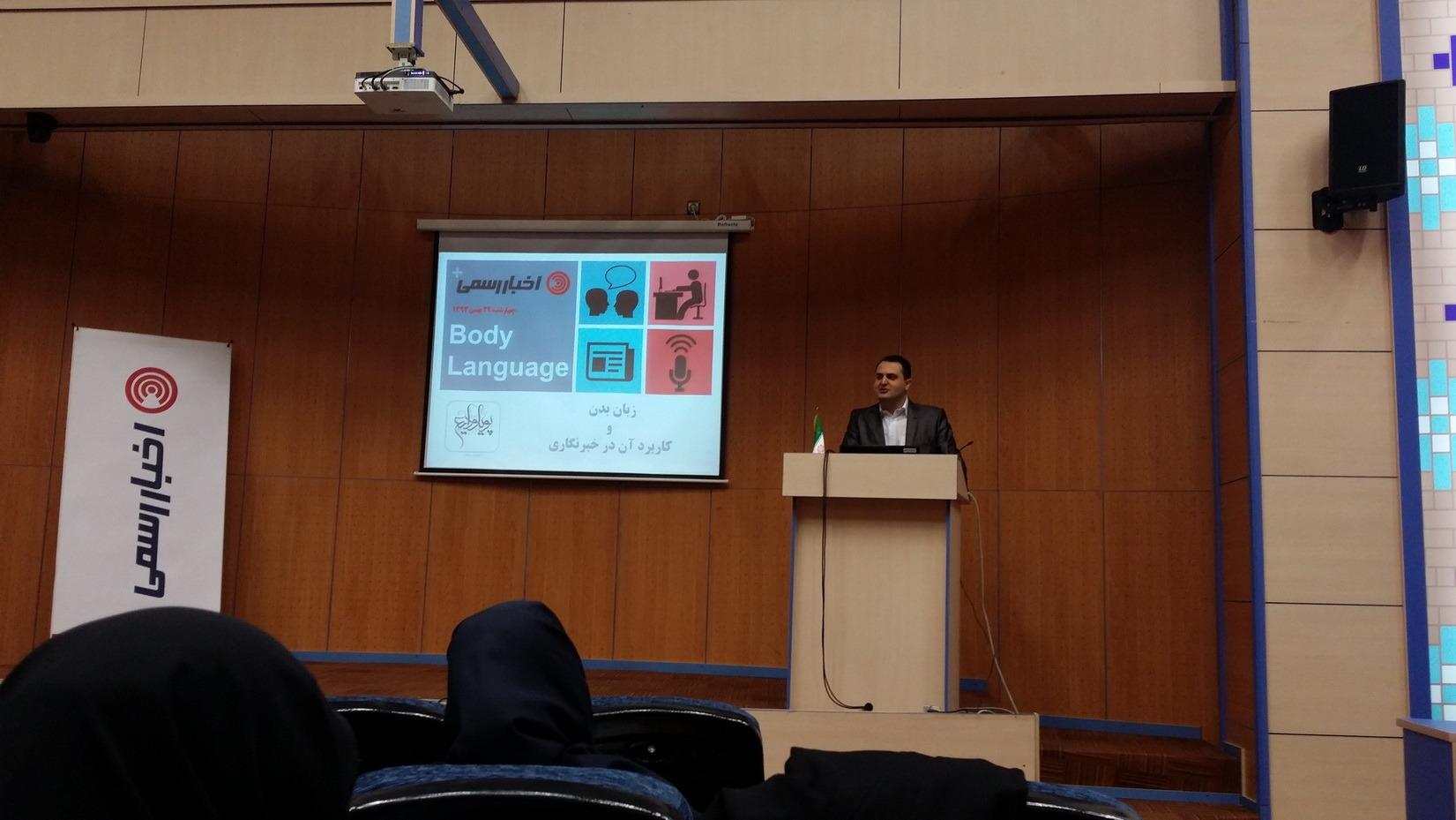 استقبال خوب اهالی رسانه از کارگاه آموزشی تحلیل زبان بدن در حرفه خبرنگاری زبان بدن کارگاه آموزشی تحلیل زبان بدن در حرفه خبرنگاری AkhbarRasmi journalist workshop2