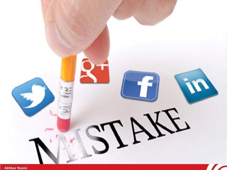 اشتباهات رایج مدیران شبکه اجتماعی