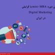 اخبار رسمی، آکادمی دیجیتال بهار، اینتورک،MBA