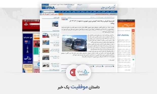 داستان موفقیت یک خبر؛ بررسی موردی خبر توزیعی سفر ۷۲۴ در پایگاه خبری اخبار رسمی