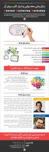 پوستر کارگاه آموزشی بازاریابی محتوا یا کامنتنت مارکتینگ - مجید کثیری - اخبار رسمی