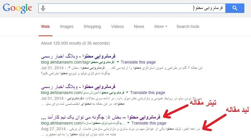 اخبار رسمی، گوگل چگونه تیتر مطلب یا مقاله را در نتیجه جستجوهایش نمایش می دهد