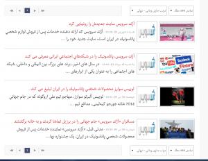 اخباررسمی، انتشار چهار خبر در ماه برای روابط عمومی موثر