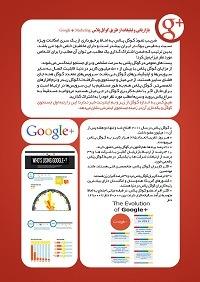 شبکه اجتماعی گوگل پلاس را بهتر بشناسید