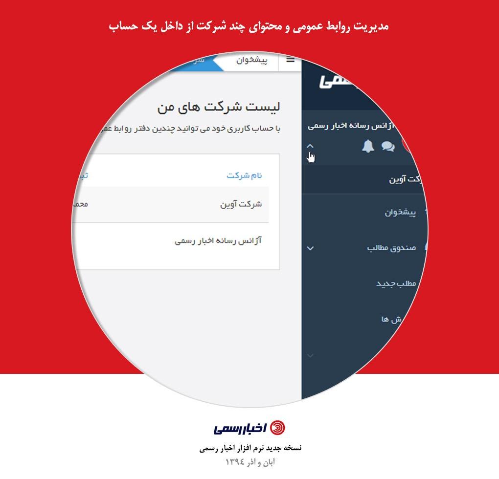 افزودن کاربران به مدیریت حساب شرکت در پنل اخبار رسمی
