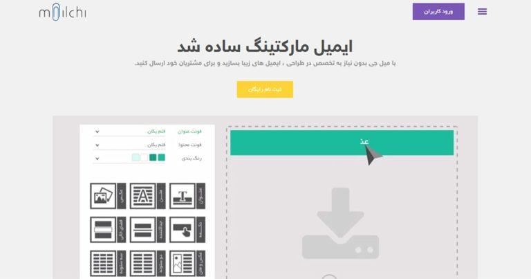 ایمیل مارکتینگ ابزاری برای جذب مشتریان