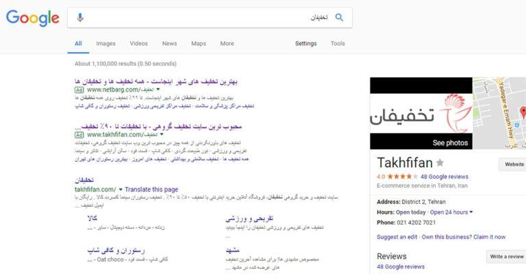 بازاریابی از طریق موتورهای جستجو تخفیفان