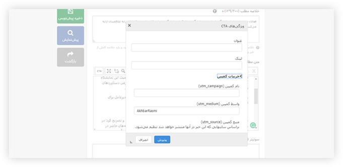 Set utm parameteres for CTAs in Akhbar Rasmi content editor