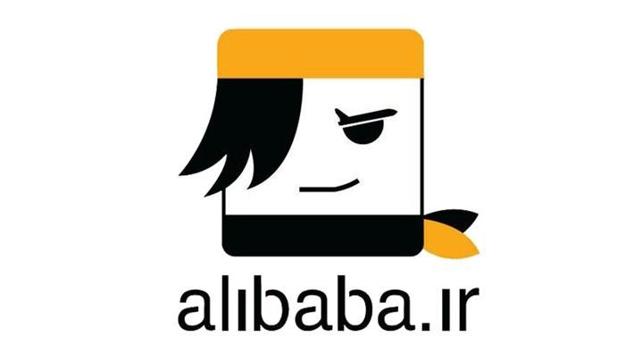 رپورتاژ آگهی علی بابا