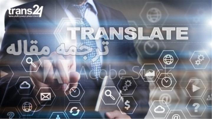 نمونه رپورتاژ اگهی خدمات ترجمه